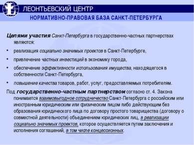 НОРМАТИВНО-ПРАВОВАЯ БАЗА САНКТ-ПЕТЕРБУРГА Целями участия Санкт-Петербурга в г...