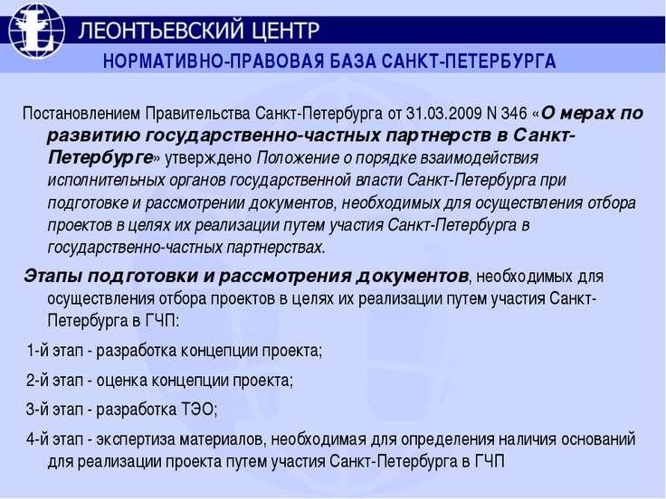 НОРМАТИВНО-ПРАВОВАЯ БАЗА САНКТ-ПЕТЕРБУРГА Постановлением Правительства Санкт-...