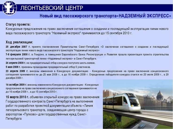 Статус проекта: Конкурсные предложения на право заключения соглашения о созда...