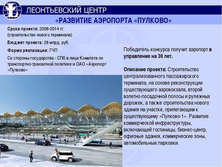 «РАЗВИТИЕ АЭРОПОРТА «ПУЛКОВО» Победитель конкурса получит аэропорт в управлен...