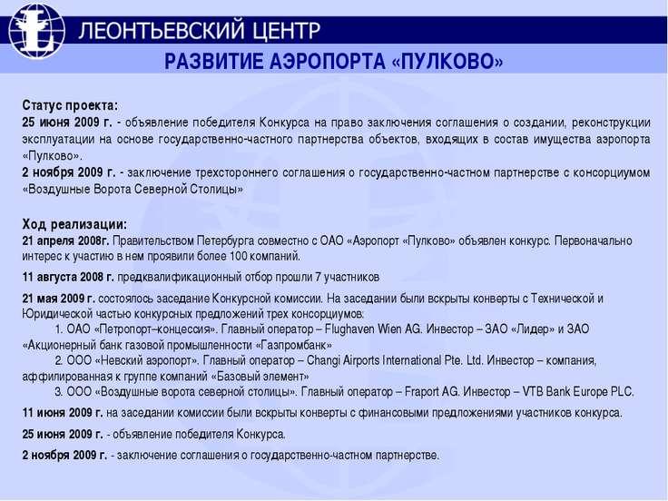 Статус проекта: 25 июня 2009 г. - объявление победителя Конкурса на право зак...
