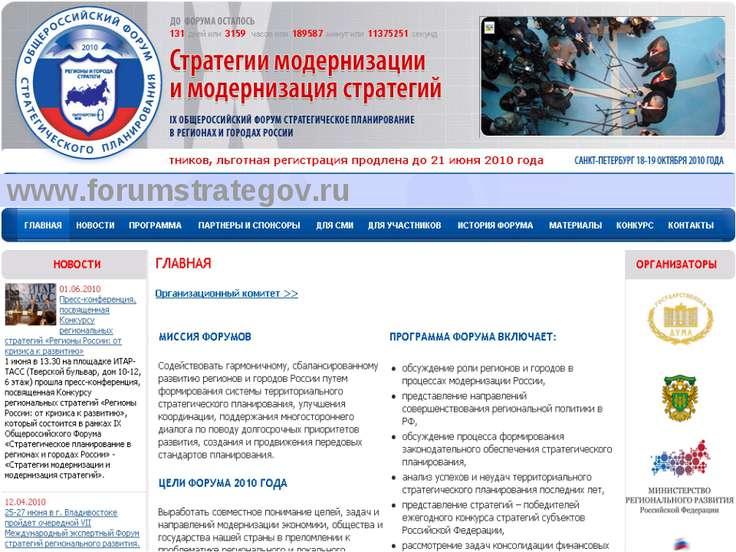 www.forumstrategov.ru