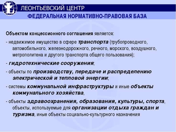 ФЕДЕРАЛЬНАЯ НОРМАТИВНО-ПРАВОВАЯ БАЗА Объектом концессионного соглашения являе...