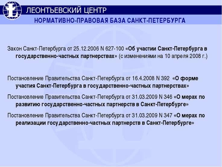 НОРМАТИВНО-ПРАВОВАЯ БАЗА САНКТ-ПЕТЕРБУРГА Закон Санкт-Петербурга от 25.12.200...