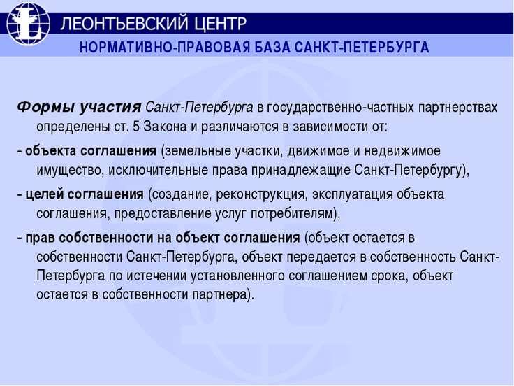 НОРМАТИВНО-ПРАВОВАЯ БАЗА САНКТ-ПЕТЕРБУРГА Формы участия Санкт-Петербурга в го...