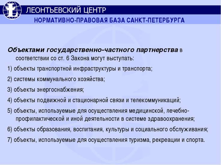 НОРМАТИВНО-ПРАВОВАЯ БАЗА САНКТ-ПЕТЕРБУРГА Объектами государственно-частного п...