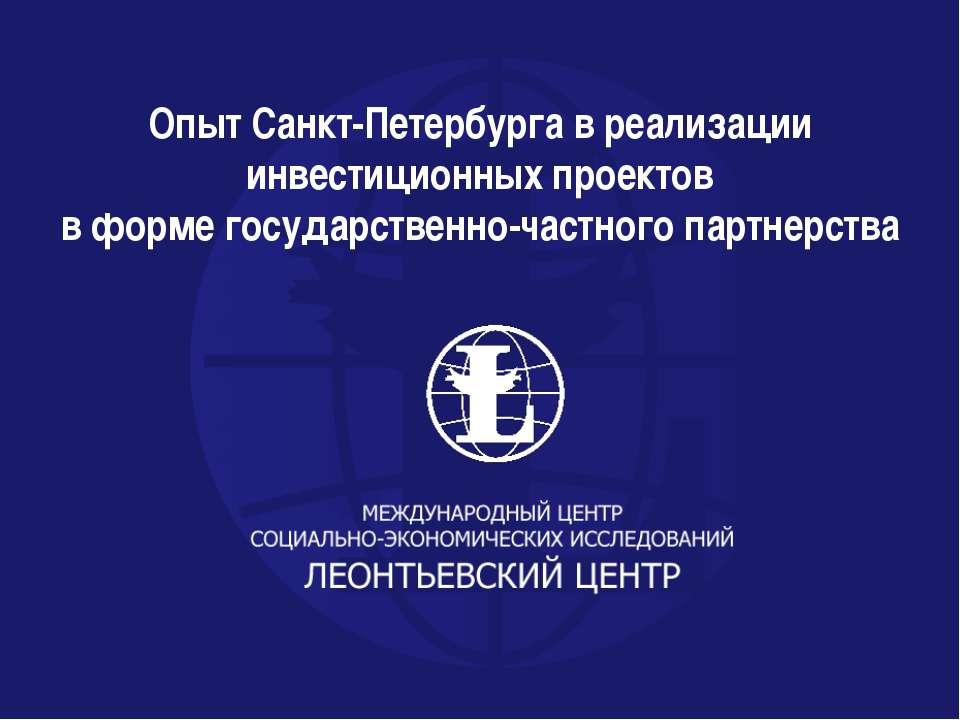 Опыт Санкт-Петербурга в реализации инвестиционных проектов в форме государств...