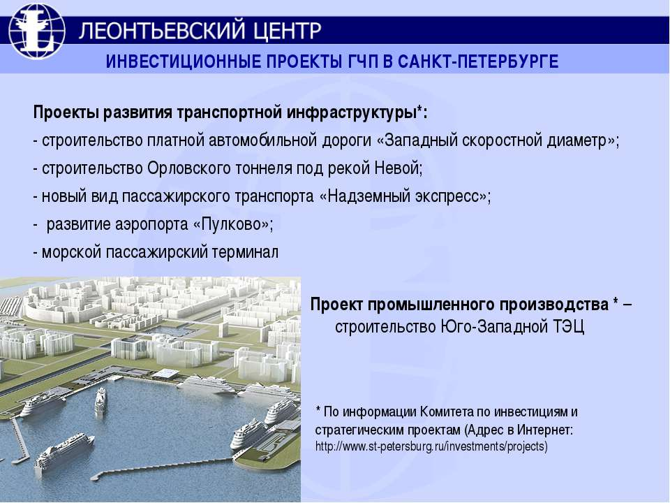 ИНВЕСТИЦИОННЫЕ ПРОЕКТЫ ГЧП В САНКТ-ПЕТЕРБУРГЕ Проекты развития транспортной и...
