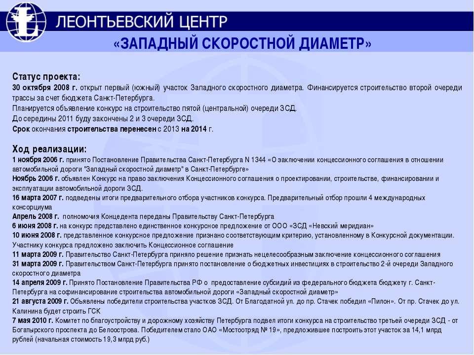 «ЗАПАДНЫЙ СКОРОСТНОЙ ДИАМЕТР» Статус проекта: 30 октября 2008 г. открыт первы...