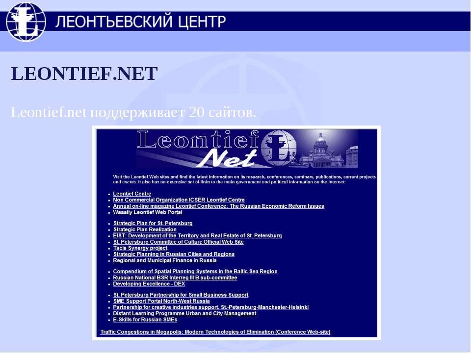 LEONTIEF.NET Leontief.net поддерживает 20 сайтов.