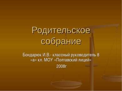 Родительское собрание Бондарюк И.В.- классный руководитель 8 «а» кл. МОУ «Пол...