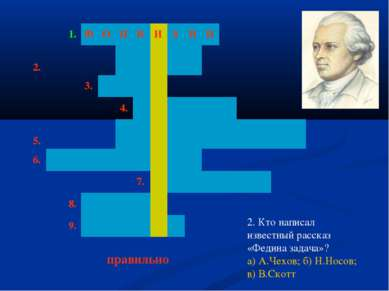 2. Кто написал известный рассказ «Федина задача»? а) А.Чехов; б) Н.Носов; в) ...