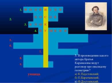 5. В произведении какого автора братья Карамазовы ведут разговор про евклидов...