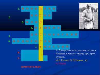 8. Автор рассказа, где институтка Наденька решает задачу про трех купцов. а) ...