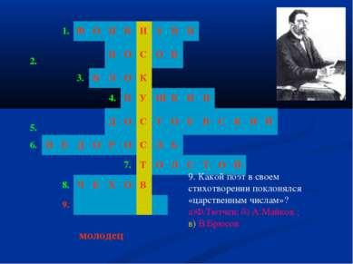 9. Какой поэт в своем стихотворении поклонялся «царственным числам»? а)Ф.Тютч...