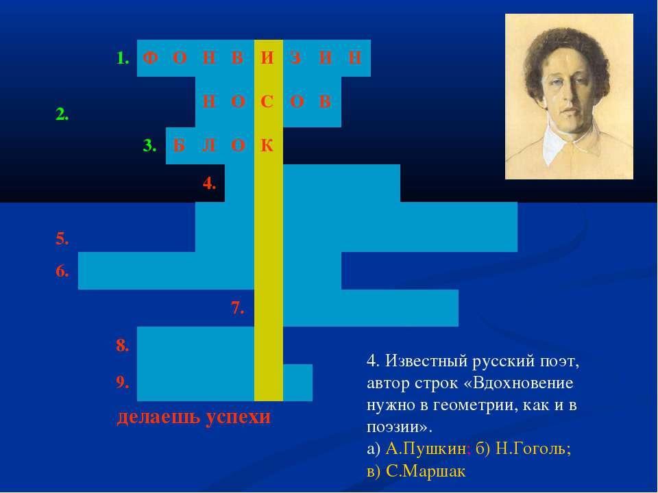 4. Известный русский поэт, автор строк «Вдохновение нужно в геометрии, как и ...