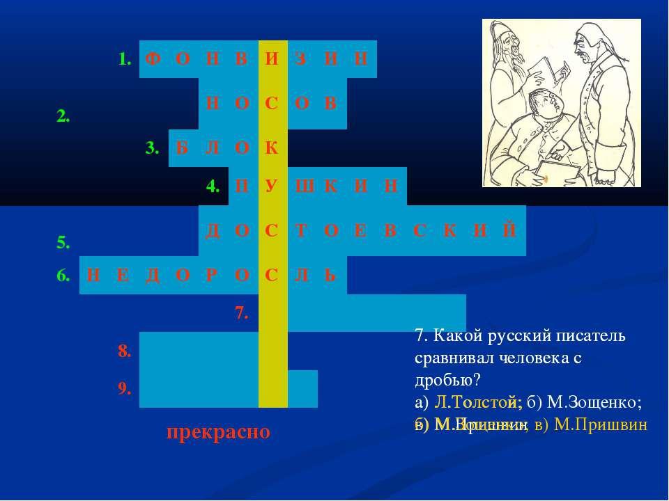 7. Какой русский писатель сравнивал человека с дробью? а) Л.Толстой; б) М.Зощ...