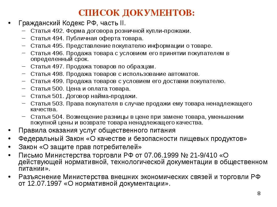 * СПИСОК ДОКУМЕНТОВ: Гражданский Кодекс РФ, часть II. Статья 492. Форма догов...