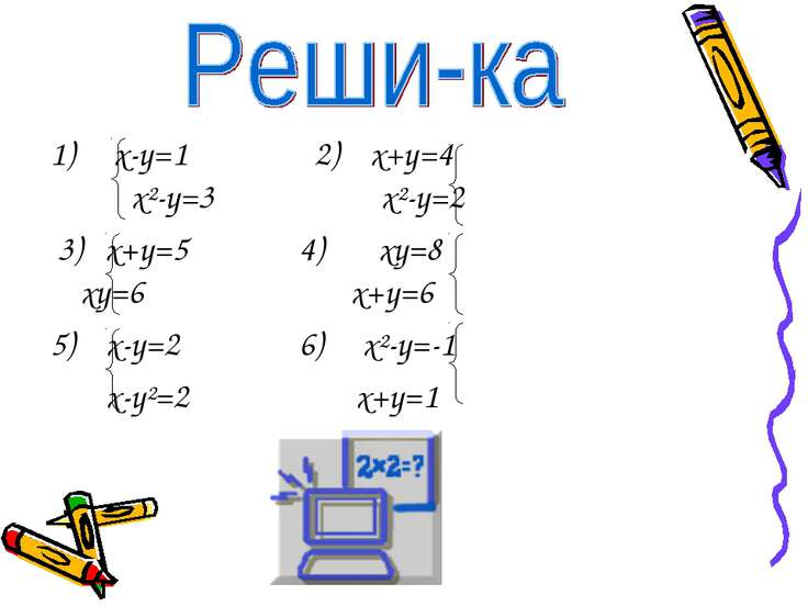 1) х-у=1 2) х+у=4 х²-у=3 х²-у=2 3) х+у=5 4) ху=8 ху=6 х+у=6 5) х-у=2 6) х²-у=...