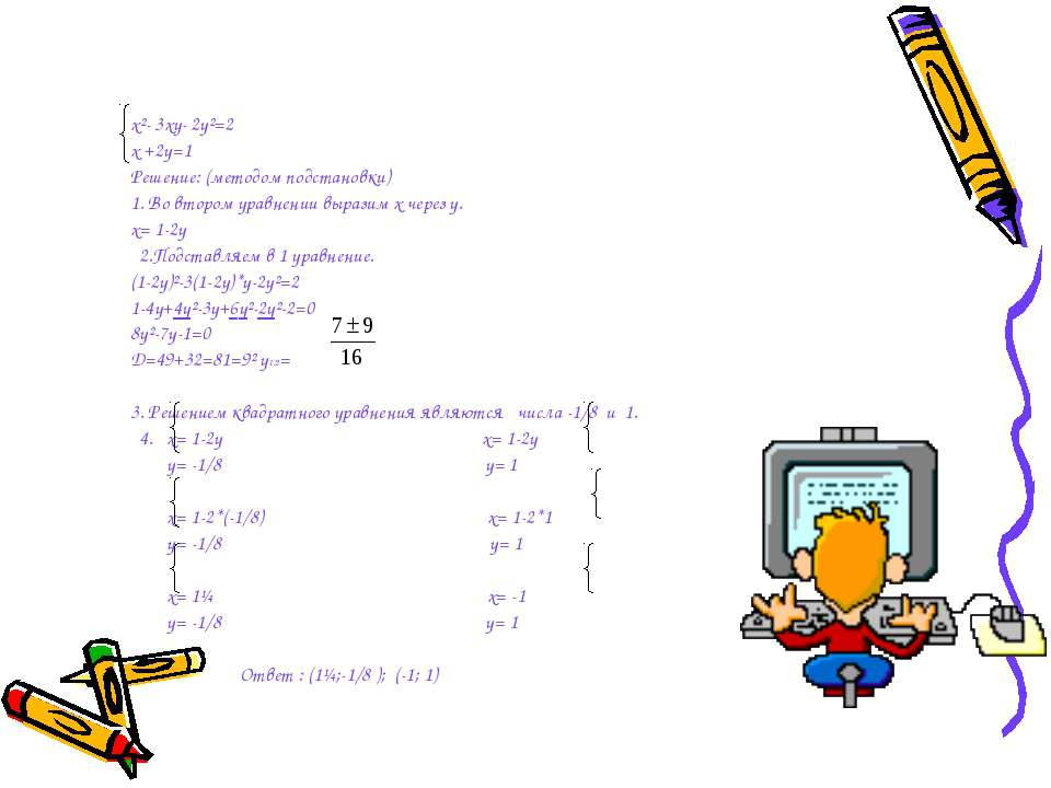 x²- 3xy- 2y²=2 x +2y=1 Решение: (методом подстановки) 1. Во втором уравнении ...