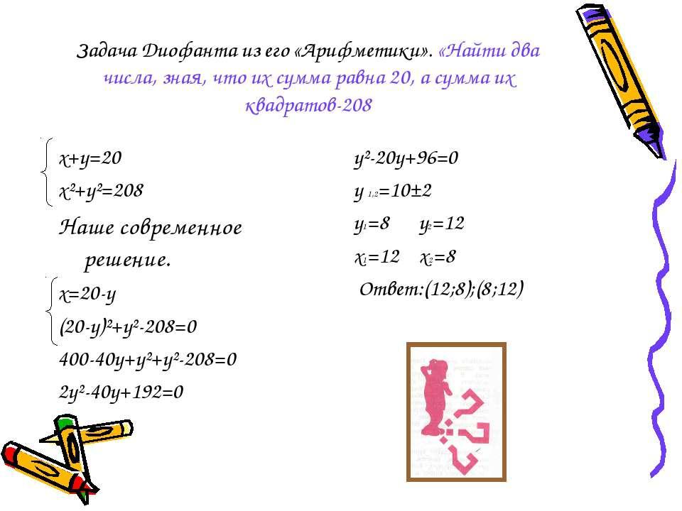 Задача Диофанта из его «Арифметики». «Найти два числа, зная, что их сумма рав...