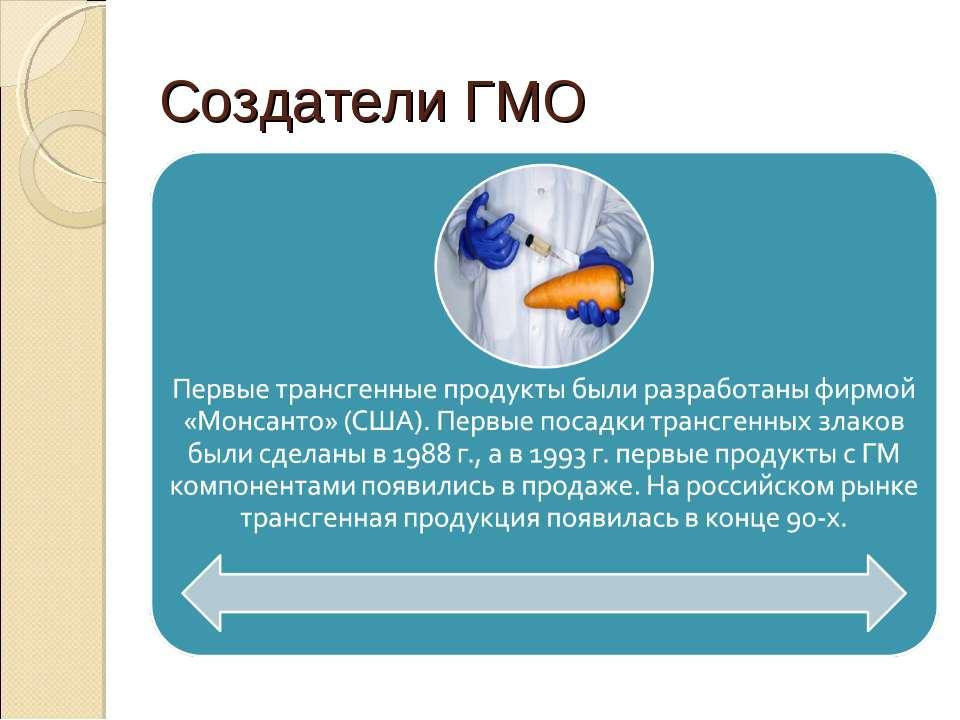 Создатели ГМО