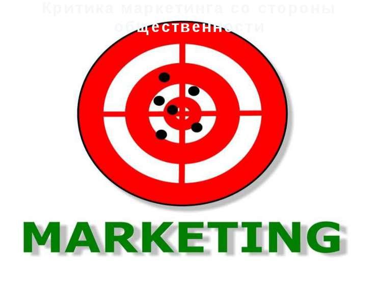 Критика маркетинга со стороны общественности