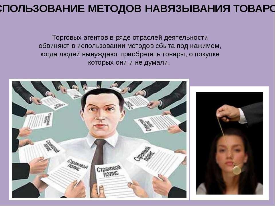 Торговых агентов в ряде отраслей деятельности обвиняют в использовании методо...