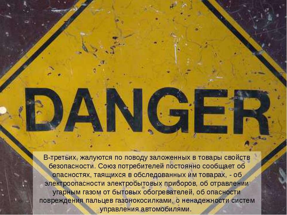 В-третьих, жалуются по поводу заложенных в товары свойств безопасности. Союз ...