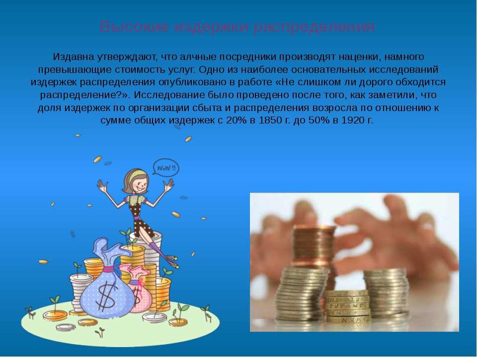 Издавна утверждают, что алчные посредники производят наценки, намного превыша...
