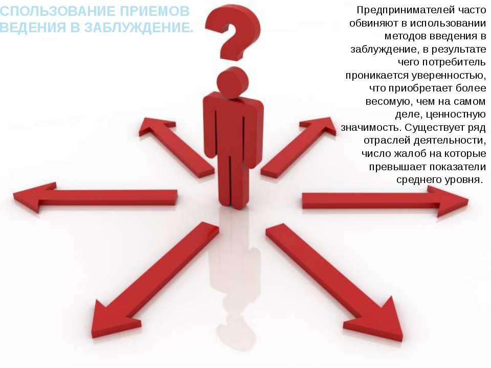 Предпринимателей часто обвиняют в использовании методов введения в заблуждени...