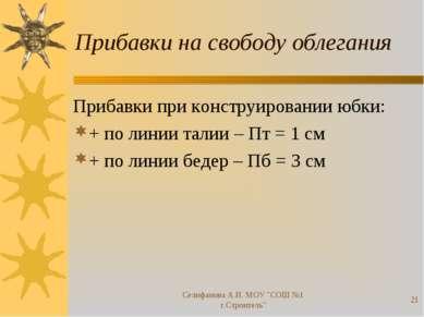 Прибавки на свободу облегания Прибавки при конструировании юбки: + по линии т...