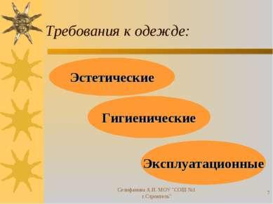 Требования к одежде: Эстетические Гигиенические Эксплуатационные * Селифанова...