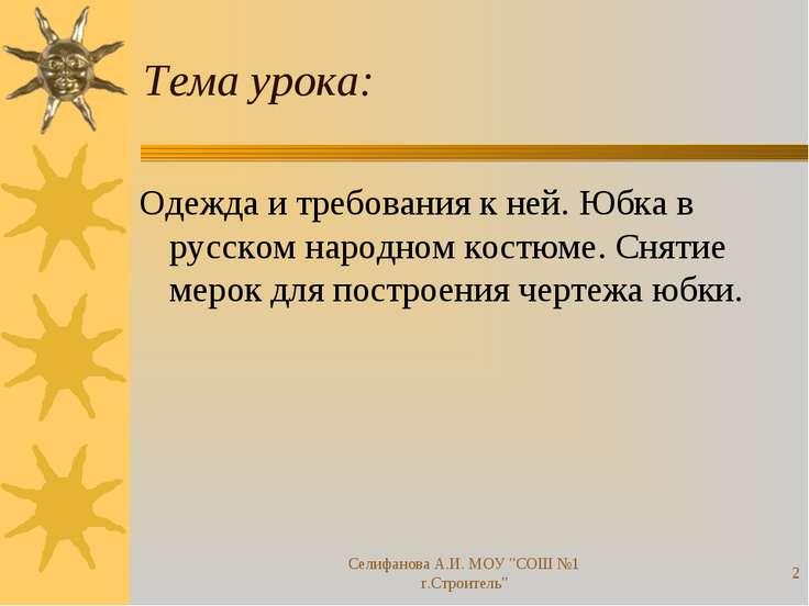 Тема урока: Одежда и требования к ней. Юбка в русском народном костюме. Сняти...