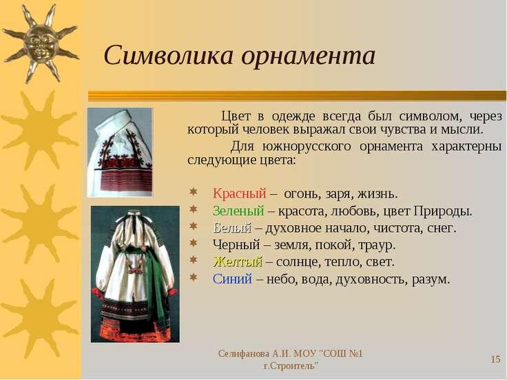 Символика орнамента Цвет в одежде всегда был символом, через который человек ...