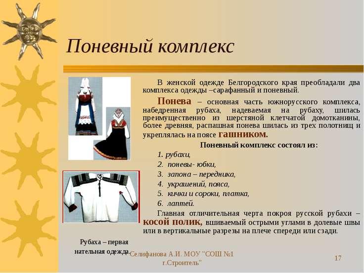 Поневный комплекс В женской одежде Белгородского края преобладали два комплек...