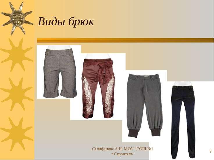 """Виды брюк * Селифанова А.И. МОУ """"СОШ №1 г.Строитель"""" Селифанова А.И. МОУ """"СОШ..."""