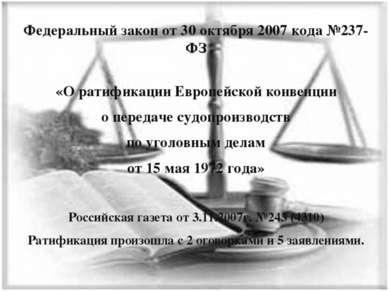 Федеральный закон от 30 октября 2007 кода №237-ФЗ «О ратификации Европейской ...