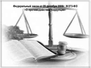 Федеральный закон от 25 декабря 2008г. №273-ФЗ «О противодействии коррупции»