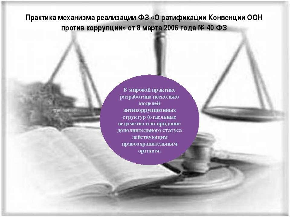 Практика механизма реализации ФЗ «О ратификации Конвенции ООН против коррупци...