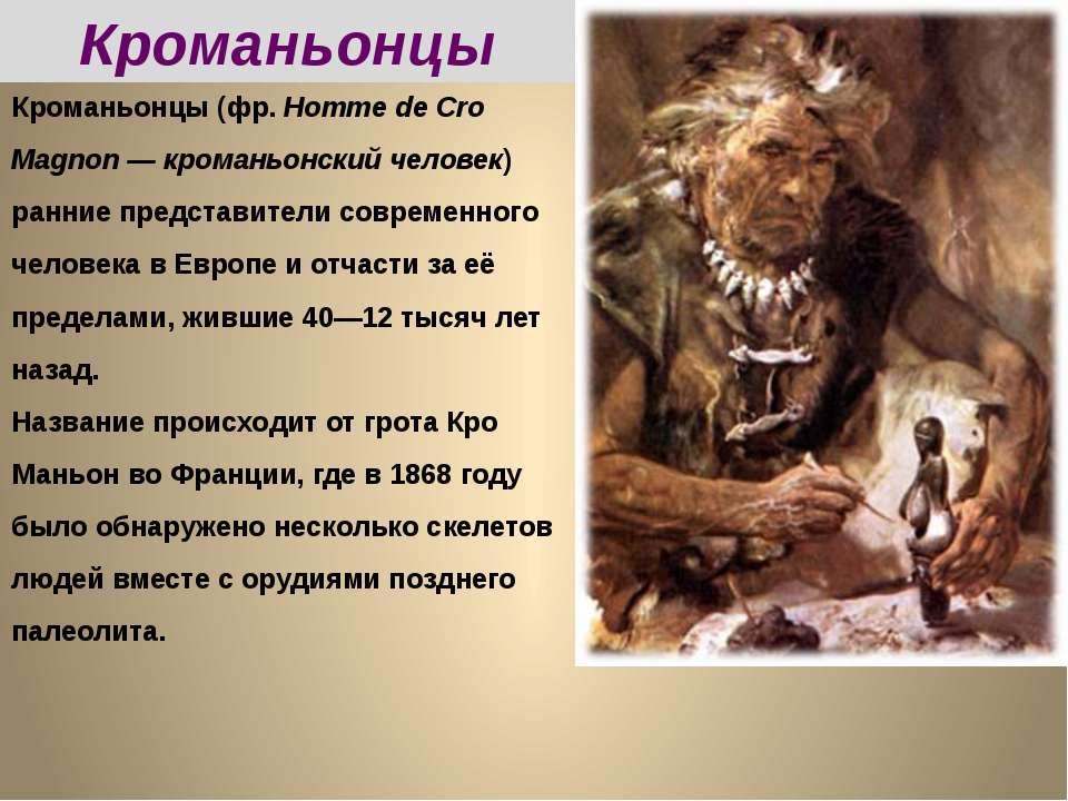 Кроманьонцы (фр.Homme de Cro Magnon — кроманьонский человек) ранние представ...