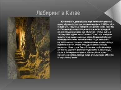 Лабиринт в Китае Крупнейший и древнейший в мире лабиринт подземных пещер в Гу...