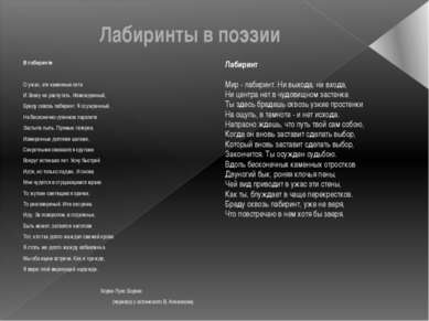 Лабиринты в поэзии В лабиринте О ужас, эти каменные сети И Зевсу не распутать...