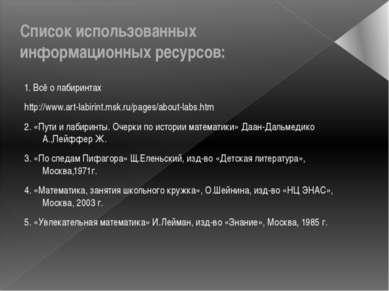 Список использованных информационных ресурсов: 1. Всё о лабиринтах http://www...