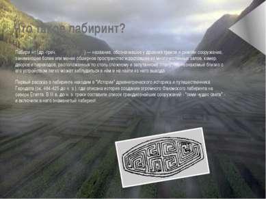 Что такое лабиринт? Лабири нт (др.-греч. λαβύρινθος) — название, обозначавшее...