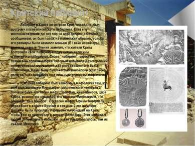 Критский лабиринт Лабиринт в Кносе на острове Крит, очевидно, был построен по...