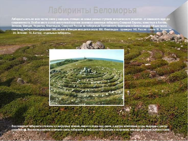Лабиринты Беломорья Лабиринты есть во всех частях света у народов, стоящих на...