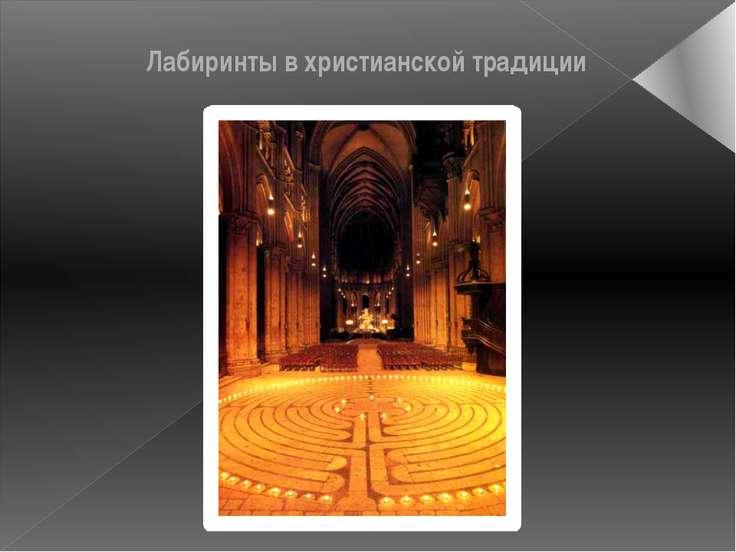 Лабиринты в христианской традиции