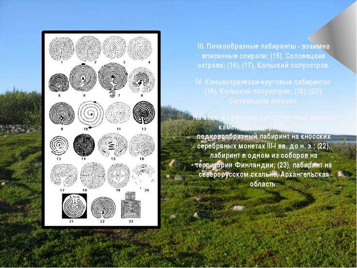III. Почкообразные лабиринты - взаимно вписанные спирали: (15), Соловецкие ос...