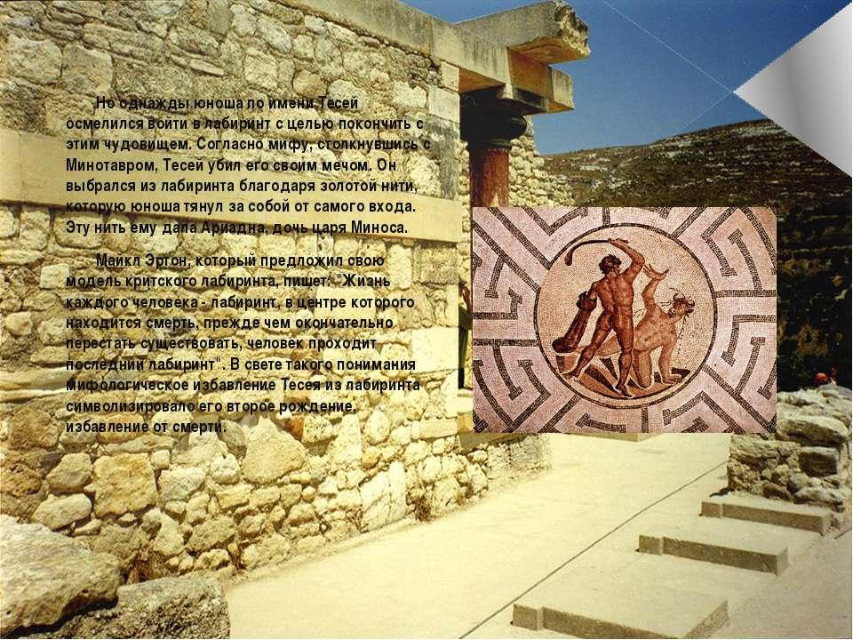 Но однажды юноша по имени Тесей осмелился войти в лабиринт с целью покончить ...